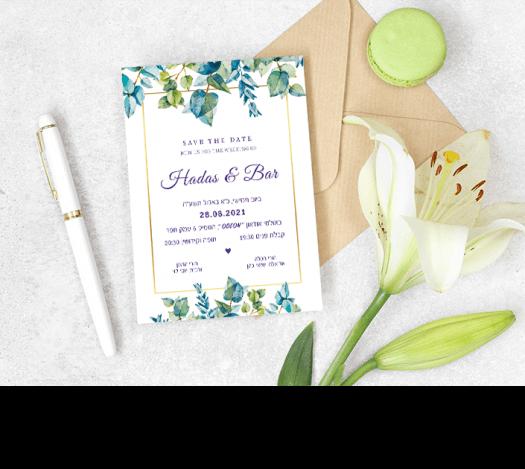 הזמנות לחתונה בוטיק