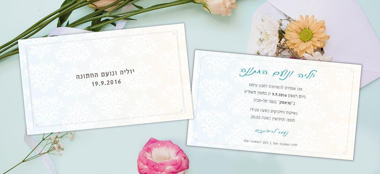 הזמנה לחתונה עיטורים קלאסיים