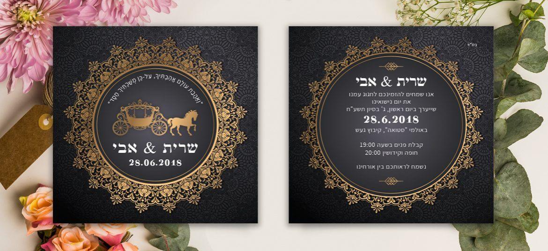 הזמנה חתונה בוטיק מסורתית