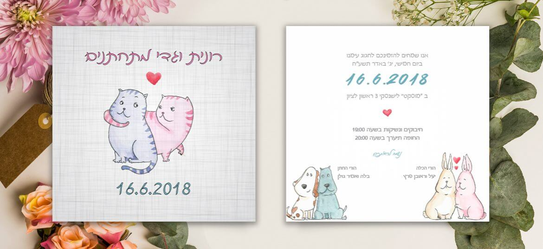 הזמנות לחתונה איורי חיות