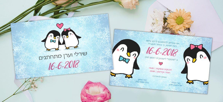 הזמנות לחתונה מאוירות 806