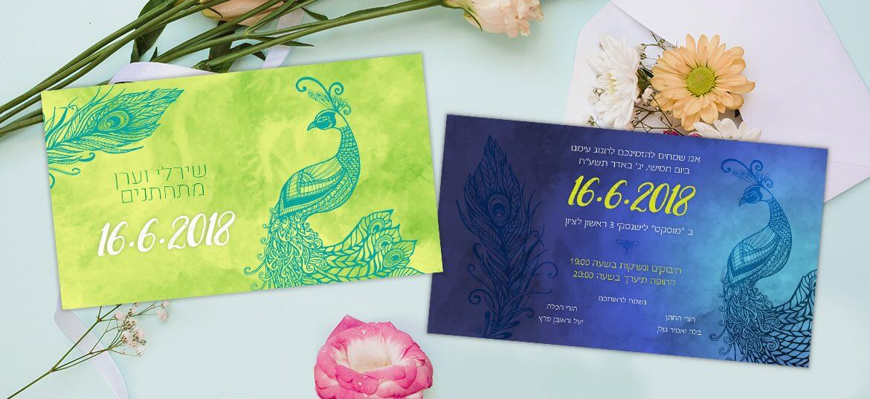 הזמנות לחתונה מאוירות טווס