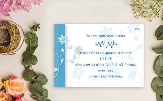 משפטים להזמנה לחתונה