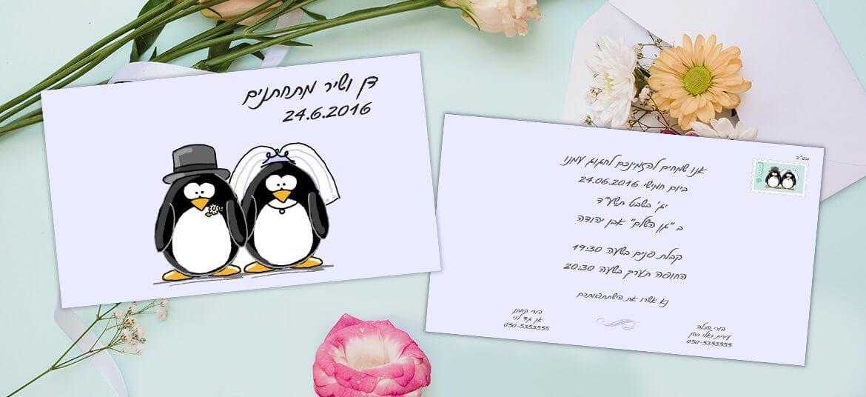 הזמנה מצחיקה פינגווינים