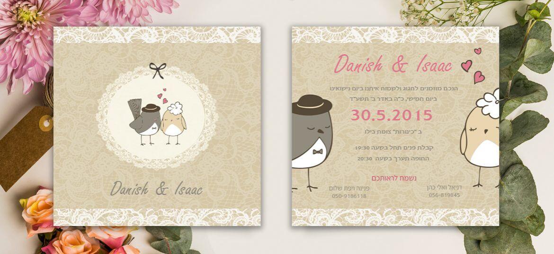 ציפורי חתונה הזמנה מצחיקה