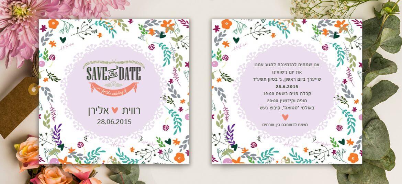 הזמנות לחתונה וינט'ג 6