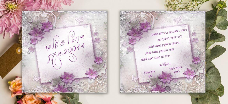 הזמנת וינטג' תחרה ופרחים סגולים