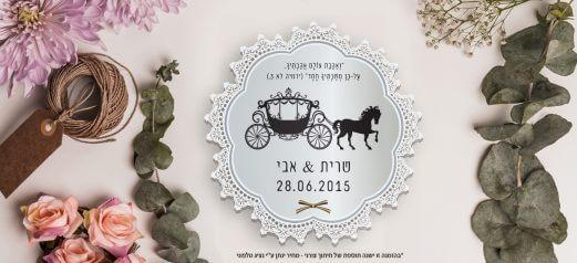 הזמנות חתונה – תחרה 1