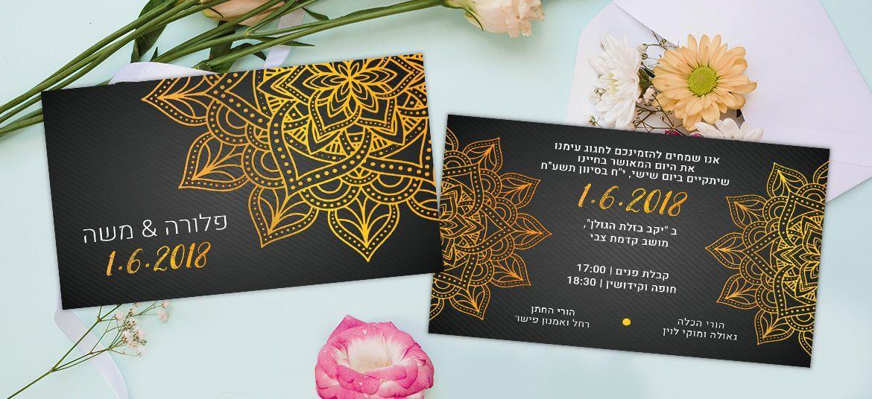 הזמנות חתונה – מנדלה 17