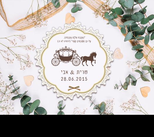 הזמנות לחתונה בחיתוך לייזר