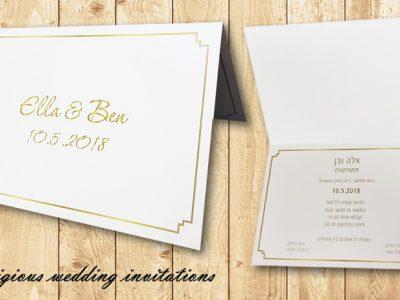 הזמנה לחתונה נפתחת  3