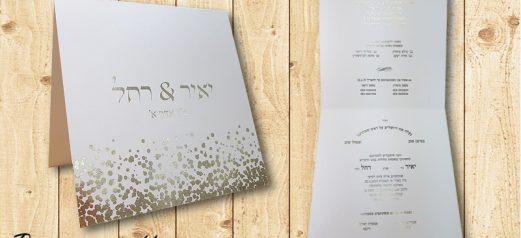 הזמנה לחתונה נפתחת 1