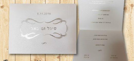 הזמנה לחתונה נפתחת 8