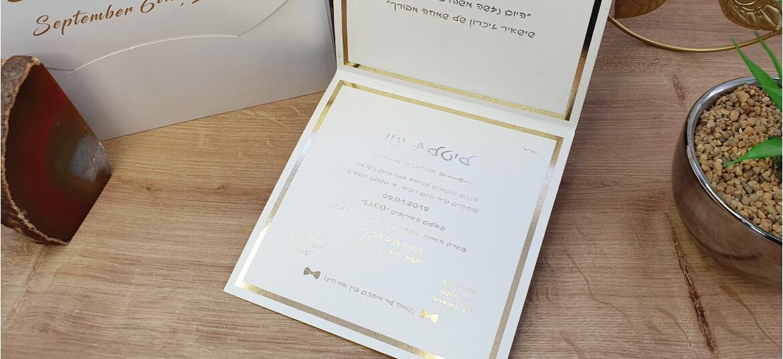 הזמנה נפתחת הטבעת פויל זהב מסגרת