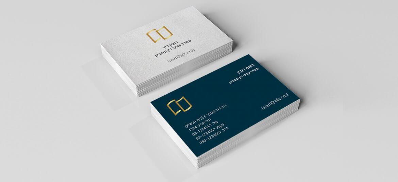 כרטיס ביקור בעלי מקצוע 51