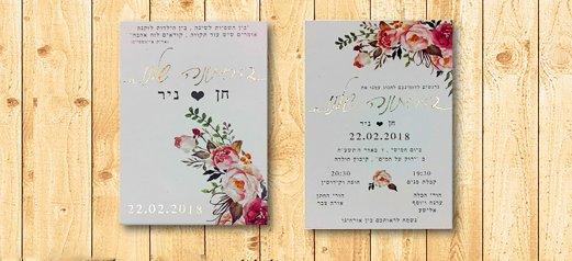 הזמנות לחתונה עם פוייל 16