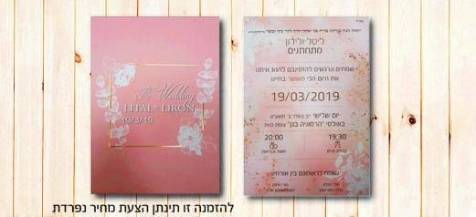 הזמנות לחתונה עם פוייל 8