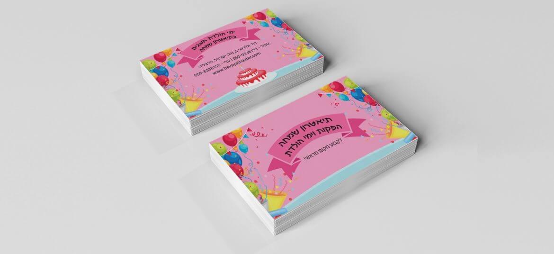 כרטיס ביקור הפקות ימי הולדת