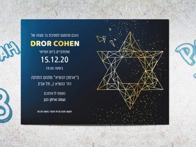 הזמנה לבר מצווה 2020 3