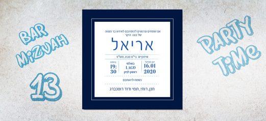 הזמנה לבר מצווה 2020 8