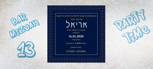 הזמנה לבר מצווה 2020 7