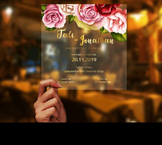 הזמנות לחתונה על גבי שקף