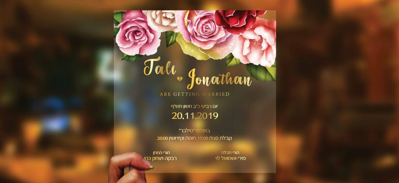 הזמנות לחתונה על גבי שקף 1