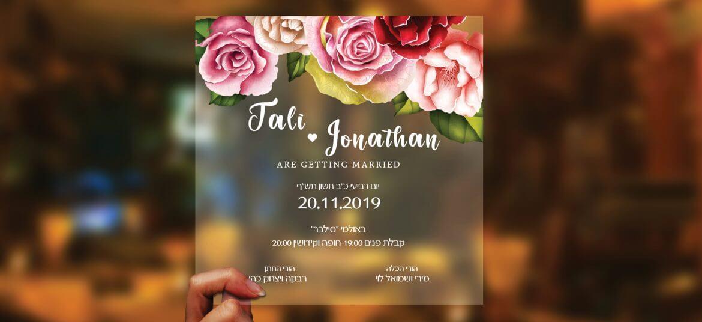 הזמנות לחתונה על גבי שקף 2