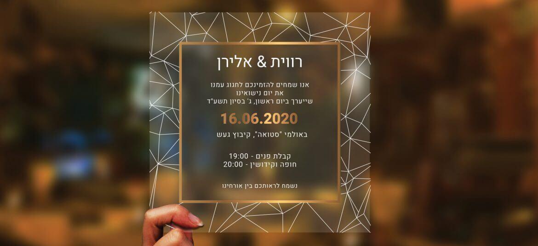 הזמנות לחתונה על גבי שקף 5