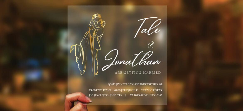 הזמנות לחתונה על גבי שקף 6