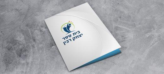 """פולדר בי""""ס יצחק רבין"""