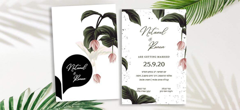 הזמנה מיוחדת לחתונה קלאסית