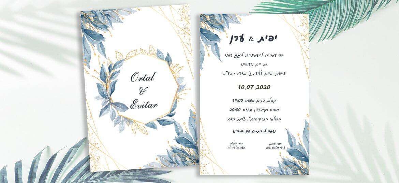 הזמנה קלאסית כחול וזהב