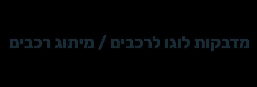 Banner_Mivtza_10_left_2