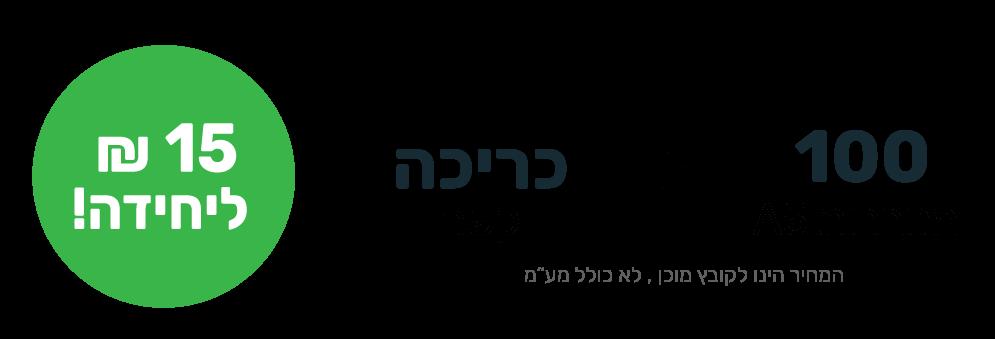 Banner_Mivtza_4_left