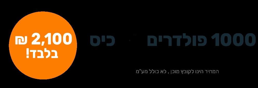 Banner_Mivtza_8_left