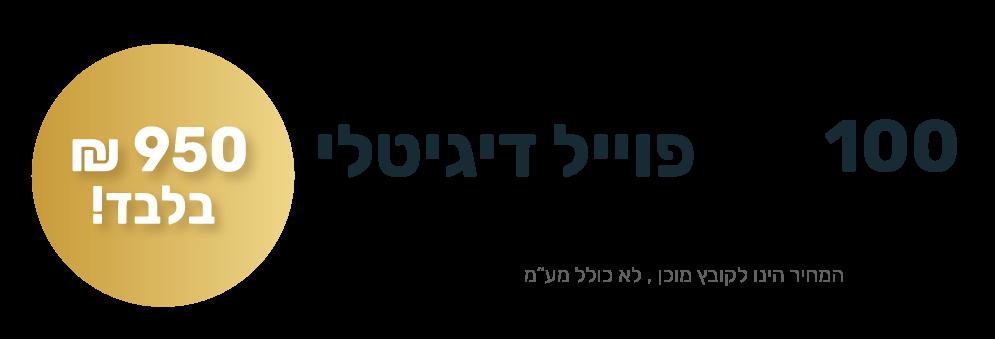 Banner_Mivtza_9_Left