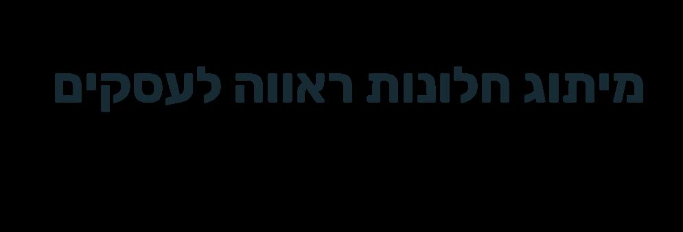 Banner_Mivtza_Left_2