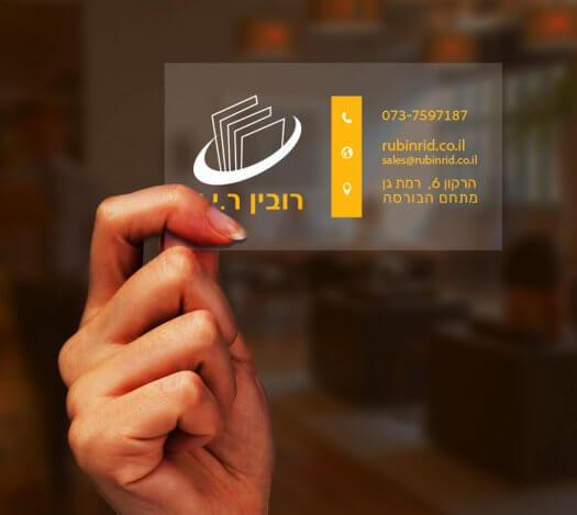 כרטיסי ביקור שקופים
