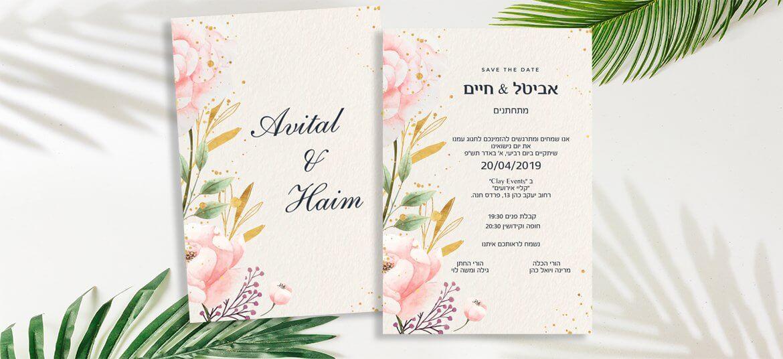 הזמנות לחתונה 2020 1