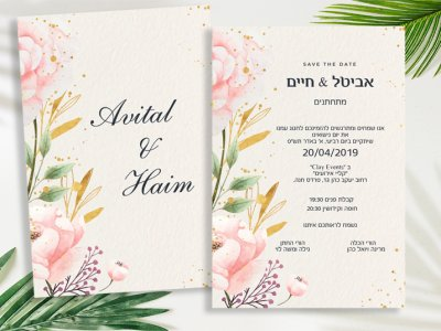 הזמנה רומנטית נייר קש