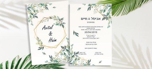 הזמנות לחתונה 2020 2