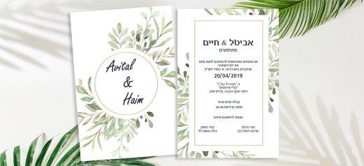 הזמנות לחתונה 2020 3