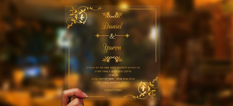 הזמנות לחתונה על גבי שקף 11