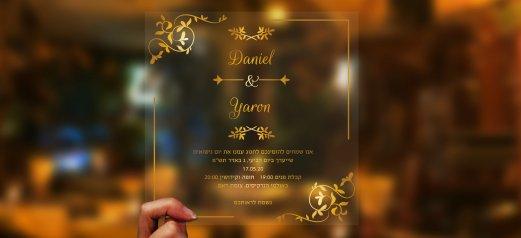 הזמנה עם פויל זהב על שקף