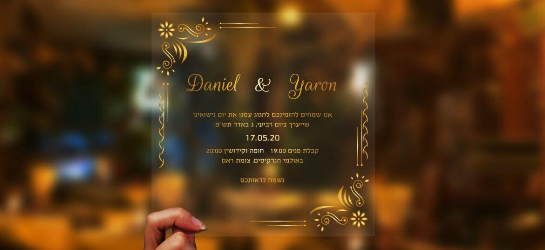 הזמנה לחתונה שקף 15×15
