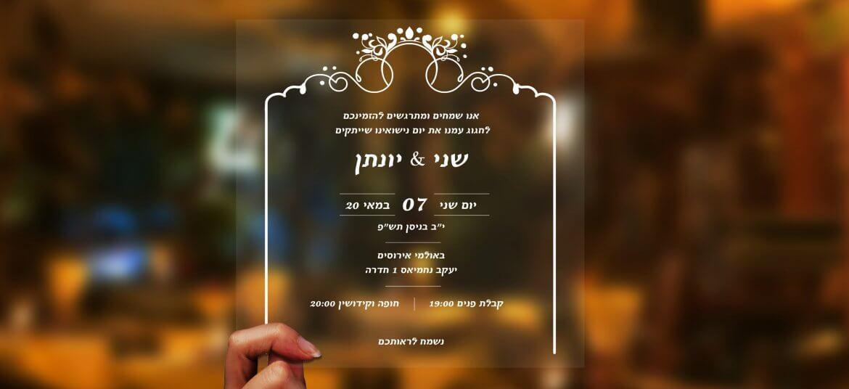 הזמנות לחתונה על גבי שקף 12