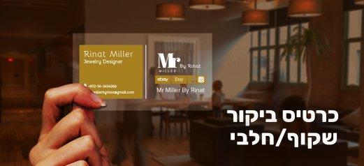 כרטיס ביקור שקף חלבי צבע זהב