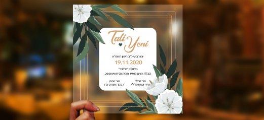 הזמנה לחתונה יוקרתית על שקף