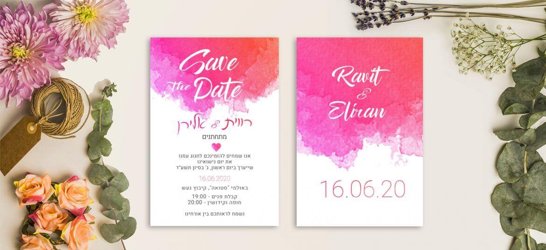הזמנת לחתונה 2020 4